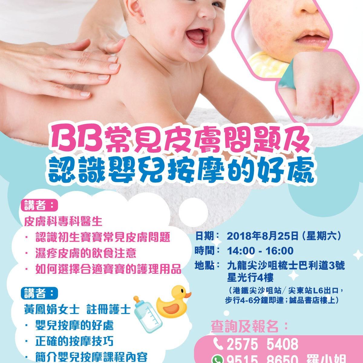 20180825-herobama-講座活動-BB常見皮膚問題及認識嬰兒按摩的好處