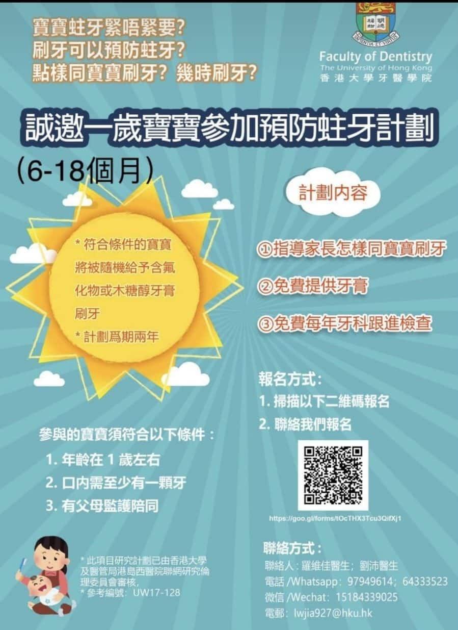 香港大學牙科學院 - 一歲寶寶預防蛀牙計劃