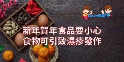 -賀年-食品-濕疹-新年食品要小心那些食物可引致濕疹暗瘡易發作