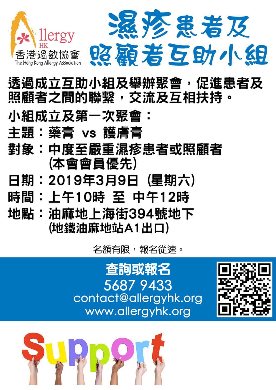 -濕疹講座-香港過敏協會