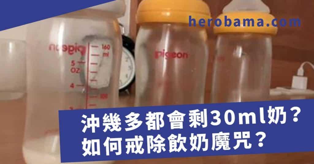 30ml剩奶-飲奶魔咒-沖幾多都會剩30ml奶-如何戒除飲奶魔咒-新手爸爸媽媽必看