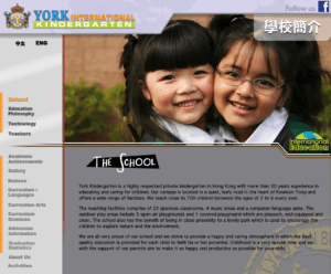 York English Primary School and Kindergarten (Cumberland Road, Kowloon Tong)
