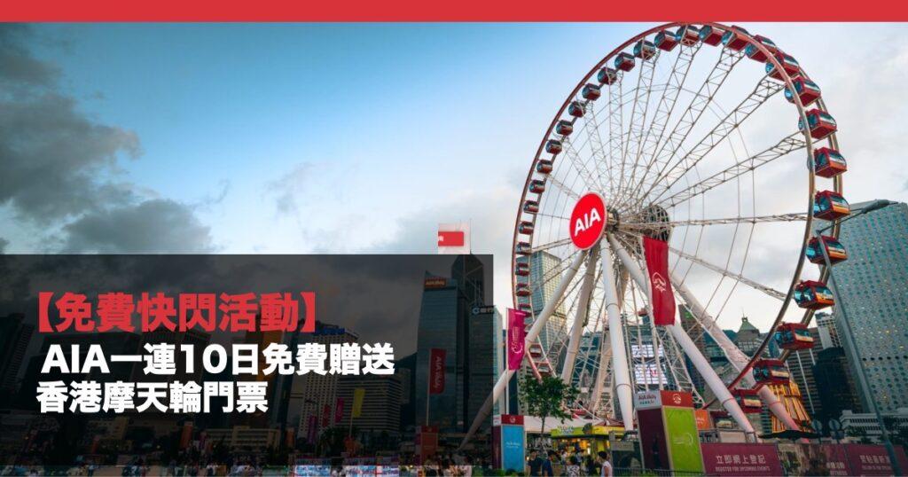 免費-親子活動-香港摩天輪門票