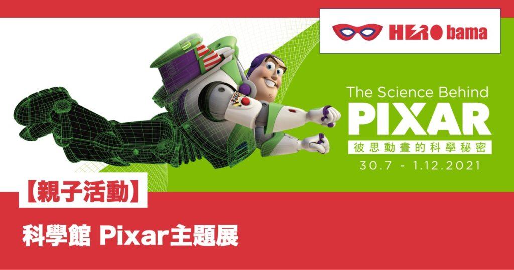 親子活動-科學館-Pixar-herobama
